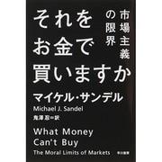 それをお金で買いますか―市場主義の限界(ハヤカワ・ノンフィクション文庫) [文庫]