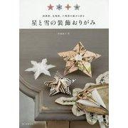 星と雪の装飾おりがみ―四角形、五角形、六角形の紙から折る [単行本]