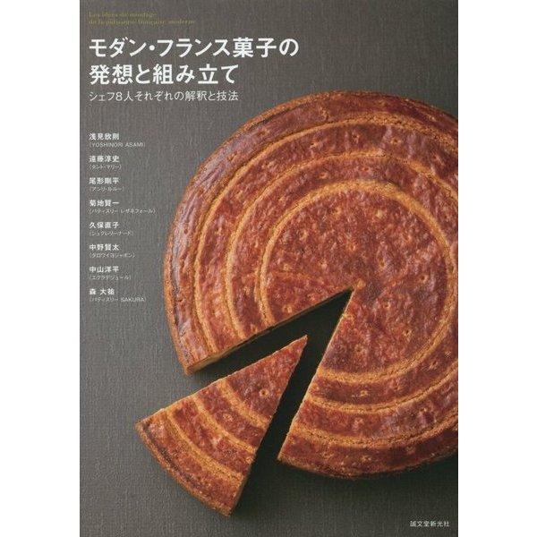 モダン・フランス菓子の発想と組み立て―シェフ8人それぞれの解釈と技法 [単行本]