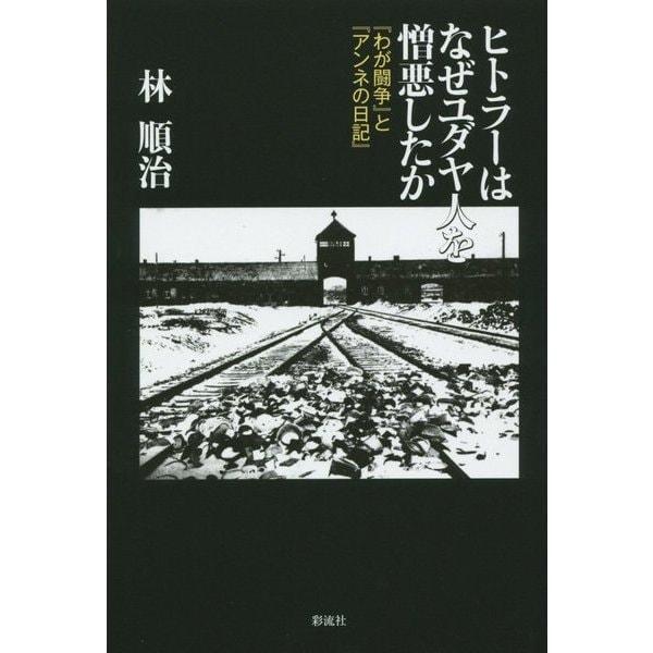 ヒトラーはなぜユダヤ人を憎悪したか―『わが闘争』と『アンネの日記』 [単行本]