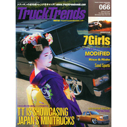 Truck Trends (トラックトレンズ) 2015年 01月号 [雑誌]