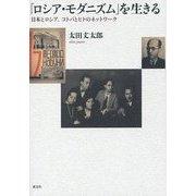 「ロシア・モダニズム」を生きる―日本とロシア、コトバとヒトのネットワーク [単行本]