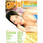 girls!(43) (双葉社スーパームック) [ムックその他]