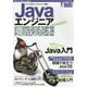 Javaエンジニア養成読本 現場で役立つ最新知識、満載! (Software Design plus) [単行本]