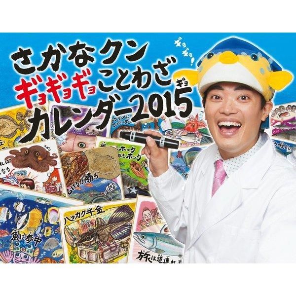 さかなクンギョギョギョことわざカレンダー 2015
