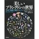 美しいプランクトンの世界―生命の起源と進化をめぐる [単行本]