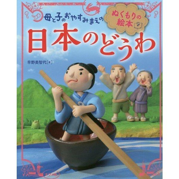 母と子のおやすみまえのぬくもりの絵本 日本のどうわ [単行本]