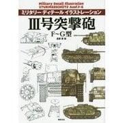 ミリタリーディテールイラストレーション 3号突撃砲 F~G型 [単行本]