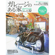 ガレージのある家Vol.32 (NEKO MOOK) [ムックその他]