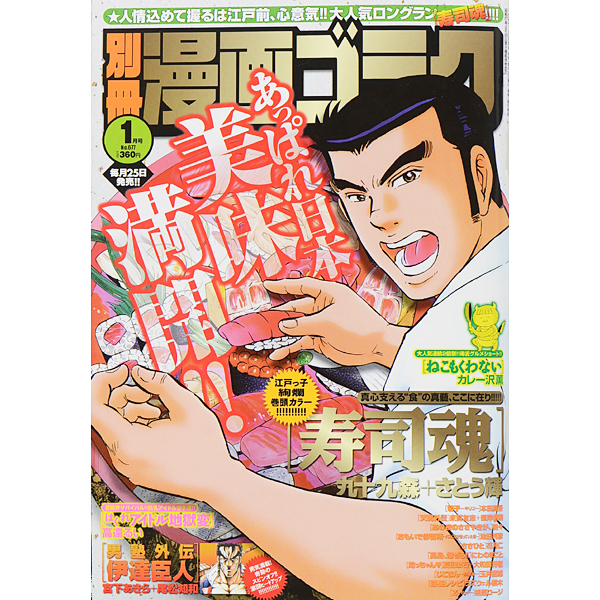 別冊漫画ゴラク 2015年 01月号 [雑誌]