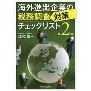 海外進出企業の税務調査対策チェックリスト 第2版 [単行本]