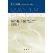 場の量子論―不変性と自由場を中心にして(量子力学選書) [単行本]