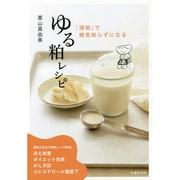 ゆる粕レシピ―「酒粕」で病気知らずになる [単行本]