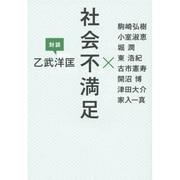 社会不満足―乙武洋匡対談 [単行本]
