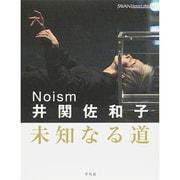 Noism 井関佐和子―未知なる道(SWAN Dance Collection) [単行本]