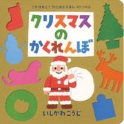 クリスマスのかくれんぼ(これなあに?かたぬきえほんスペシャル) [絵本]