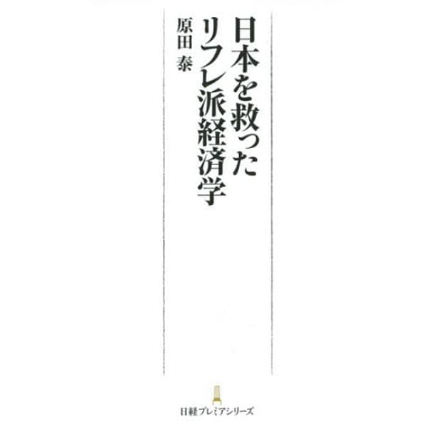日本を救ったリフレ派経済学(日経プレミアシリーズ) [新書]
