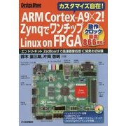 ARM Cortex-A9×2!ZynqでワンチップLinux on FPGA(Design Wave) [単行本]