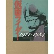 仮面ライダー1971~1984―秘蔵写真と初公開資料で蘇る昭和ライダー10人 [図鑑]