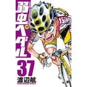 弱虫ペダル 37(少年チャンピオン・コミックス) [コミック]