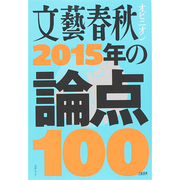 文藝春秋オピニオン2015年の論点100 文春ムック [ムックその他]
