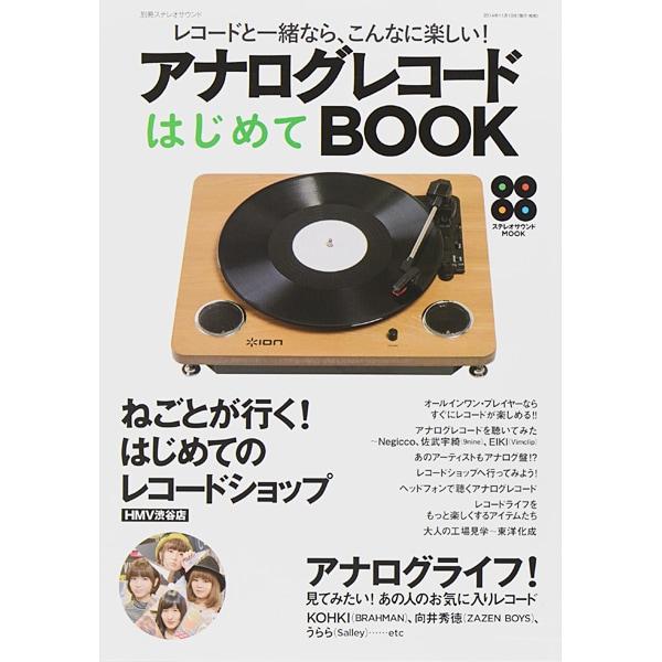 アナログレコードはじめてBOOK 別冊ステレオサウンド [ムックその他]