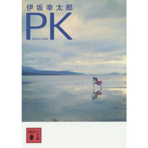 PK(講談社文庫) [文庫]