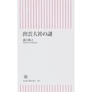 出雲大社の謎(朝日選書) [新書]