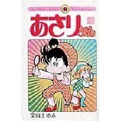 あさりちゃん<9>(てんとう虫コミックス(少女)) [新書]