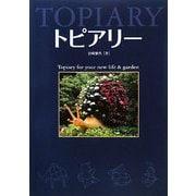 トピアリー―Topiary for your new life & garden [単行本]