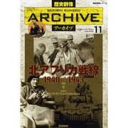 北アフリカ戦線1940~1943(歴史群像シリーズ 歴史群像アーカイブ VOL. 11) [ムックその他]