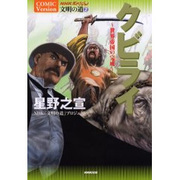 文明の道 2 COMIC Version(NHKスペシャル) [コミック]