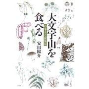 大文字山を食べる―山菜・キノコ採集記 [単行本]