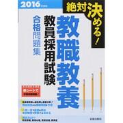 絶対決める!教職教養―教員採用試験合格問題集〈2016年度版〉 [単行本]