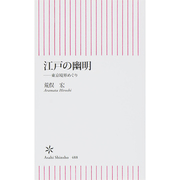 江戸の幽明―東京境界めぐり(朝日新書) [新書]