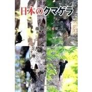 日本のクマゲラ [単行本]