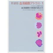 血液細胞アトラス〈1〉イラストと写真でみる血液細胞の実践的読み方 新装版;第2版 [全集叢書]