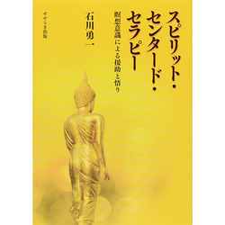 スピリット・センタード・セラピー―瞑想意識による援助と悟り [単行本]