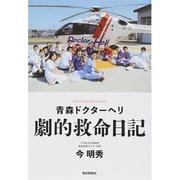 青森ドクターヘリ 劇的救命日記 [単行本]