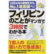 フィリピンのことがマンガで3時間でわかる本―ASEANの落第生から、No.1成長国へ!(アスカビジネス) [単行本]