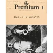 &Premium(アンドプレミアム) 2015年 01月号 [雑誌]