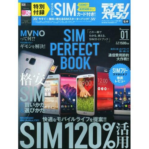 デジモノステーション SIMフリー120%活用BOOK 「SIM PERFECT BOOK」(シム・パーフェクト・ブック) 2015年 01月号 [雑誌]