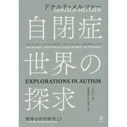 自閉症世界の探求―精神分析的研究より [単行本]