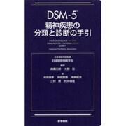 DSM-5精神疾患の分類と診断の手引 [単行本]
