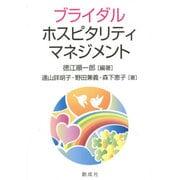 ブライダル・ホスピタリティ・マネジメント [単行本]