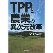 TPPと農業の異次元改革 [単行本]