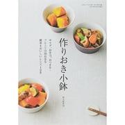 作りおき小鉢 (三才ムック) [ムックその他]