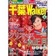 千葉Walker2015 冬 (ウォーカームック) [ムックその他]
