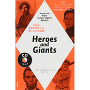NHK CD BOOK Enjoy Simple English Readers Heroes and Giants (語学シリーズ) [ムックその他]