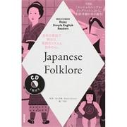 NHK CD BOOK Enjoy Simple English Readers Japanese Folklore (語学シリーズ) [ムックその他]